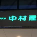 もう一つの金沢の老舗洋食屋さん。グリル中村屋のコキール巻