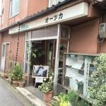 ついに突入!金沢で洋食屋さんといえばグリルオーツカ!の巻