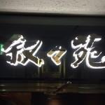 日本海側初出店!ついに開店、叙々苑金沢店に潜入なのですってっ!!