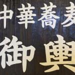 金沢の街中で喰える旨い一杯。中華蕎麦御輿さんの巻。