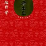 『悟浄出立』万城目学 読了!☆☆☆