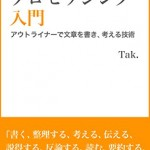 『アウトライン・プロセッシング入門』Tak.読了!☆☆☆