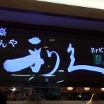 一年以上ぶりの仙臺牛たんはやはりうまいっ!仙臺たんや利久東京駅店の巻。