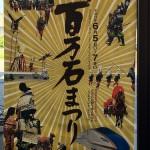 金沢に初夏の彩りを添える『百万石祭』!
