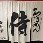 昨年、金沢に降り立って初めて食べたのが『侍の侍』でした…(遠い目)。