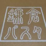 金沢ですが、『鎌倉パスタ』(笑)