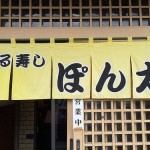 ピンでぽん太のご紹介!金沢中央市場のコスパの高い廻る寿し。