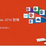 Macに新しいOfficeがやってきたっ!『Office for Mac 2016』の巻。