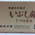 よぉやくブームも落ち着いてきたよぉ〜で、『いぶし銀』をヲトナ買いでございます!