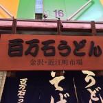 特徴が無いのが特徴の金沢うどん!近江町市場『百万石うどん』の巻!