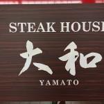 アルプラザに新規開店したステーキハウス『大和』に潜入っ!