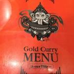 数ある金沢カレー店の中でも、ボクのお気に入りは『ゴールドカレー』!