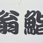 金沢人にとってはお寿司にもB級、C級があるようで…どんだけ舌肥えてんだっ!?これでもC級グルメ?な翁寿司の巻。