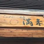 あの懐かしき新宿西口の味が新橋にっ!?『満来』のざるらあめん。の巻