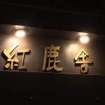有楽町高架沿い。昔ながらのクラシックな喫茶店『紅鹿舎』の元祖ピザトースト!の巻。