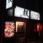 薩摩地鶏の炭火居酒屋『鉄』さんで、串だのなんだの一品モノもオススメです。
