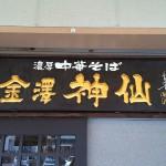 石川県口コミランキング5年連続1位な濃厚豚骨な『神仙』さんの巻。