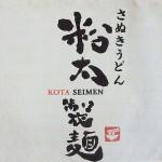 金沢で食べる讃岐うどん!『粉太製麺』ふたたび!