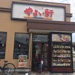 都内での日常飯『やよい軒』が金沢にっ!?ということで1年半ぶりにやよい飯です。