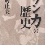 『サンカの歴史』八切止夫 読了!☆
