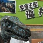 数ヶ月ぶりに訪れた福井駅周辺は恐竜が跋扈する世界に変貌していたっ!?!?
