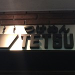 横浜詣でTETSUさんへ!豚骨魚介つけ麺の王道を堪能です。
