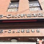 福井飯といえばヨーロッパ軒総本店さんのソースカツ丼なのですっ!