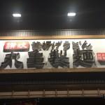 丸亀製麺の夜鳴きうどん、『牛すき鍋うどん』を喰ってみたっ!