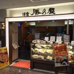 武蔵で洋食ならエムザデパ地下の『洋食 勝の屋』さんへ!