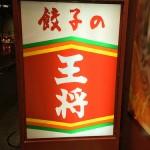 そぉ〜いえば、金沢にもちゃんと『餃子の王将』はあるのです(笑)