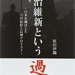 『明治維新という過ち―日本を滅ぼした吉田松陰と長州テロリスト』原田伊織 読了!☆☆