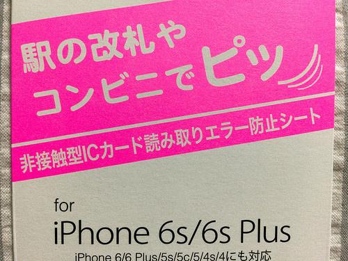 iPhoneケースにICカード入れる時には電波干渉防止シートが必要だったのね???