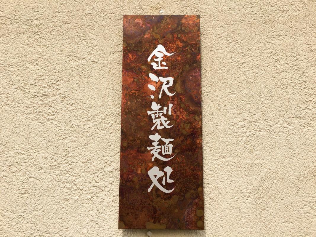 店名変更『本町製麺所』から『金沢製麺所』へ!?ってかなにそれ??