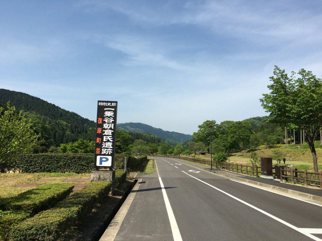 【日帰りバスツアーでいく越前の旅その3】強者共が夢の跡。諸行無常の一乗谷朝倉氏遺跡。
