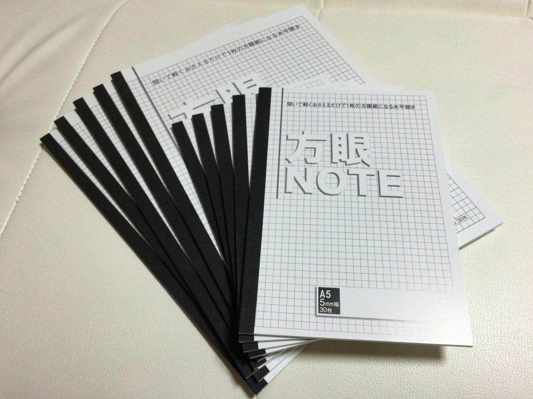 中村さんちのおじいちゃんの方眼ノート