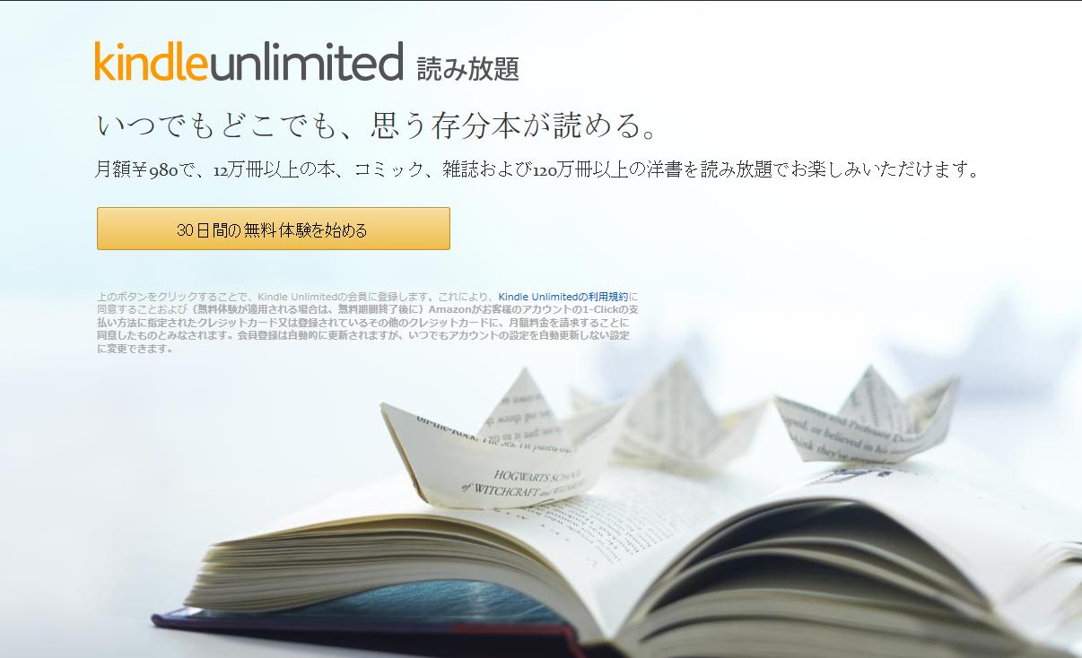 AmazonさんのKindle unlimitedがサービス開始で、なにやら賑々しいのです。