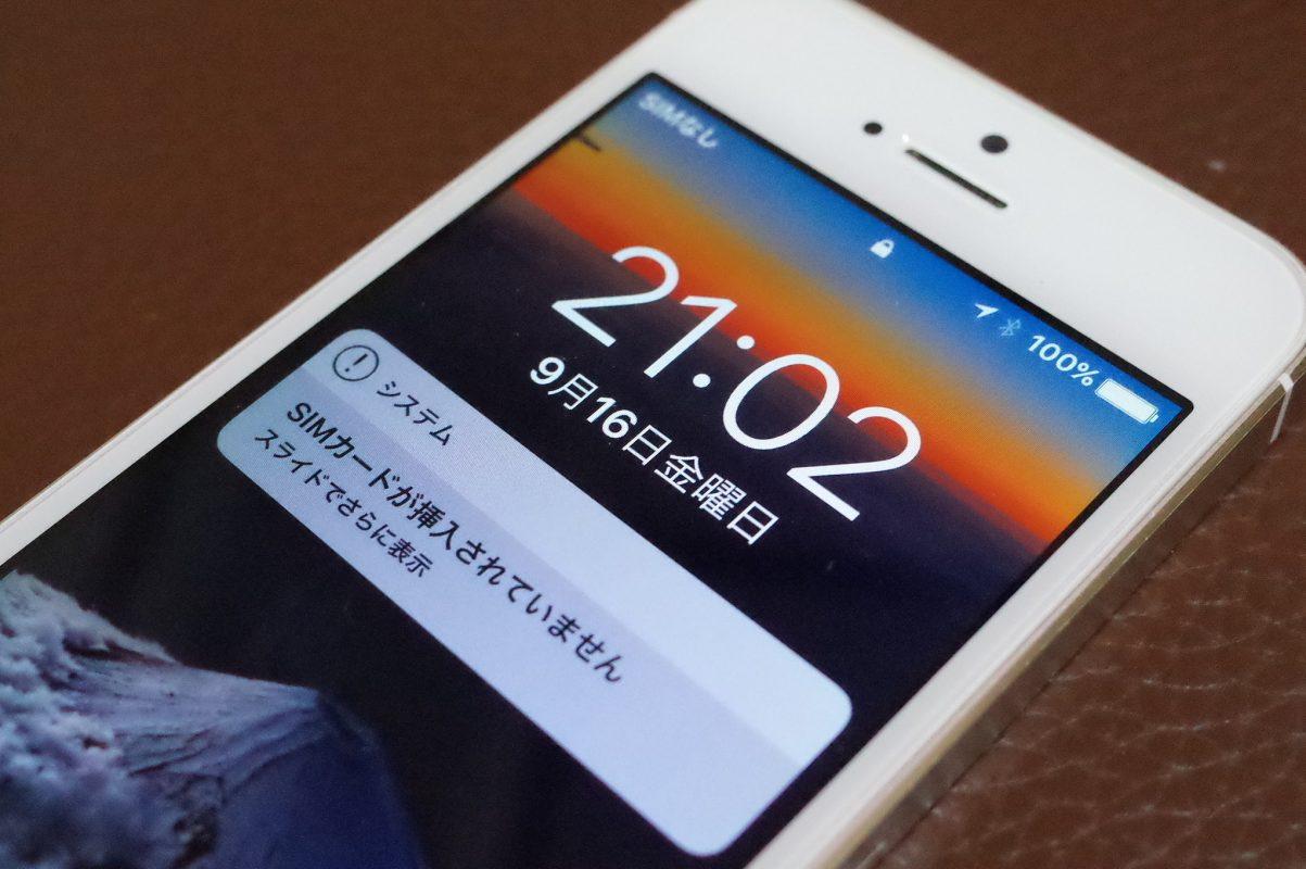 SIM無しiPhone5SにIIJmio追加SIM!