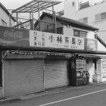池袋昭和探訪な街歩き【池袋本町編】