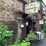 神保町の路地裏には時が止まったステキなカフェ路地が!?ミロンガヌオーバの巻。