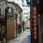 偽『東京いい道、しぶい道』スピンオフ〜【美久仁小路、栄町通り】