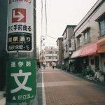 偽『東京いい道、しぶい道』〜【西新井 関原通り】