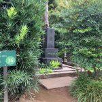 雑司ヶ谷霊園へ文化人・知識人のお墓巡り