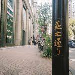 偽『東京いい道、しぶい道』〜【並木通り】